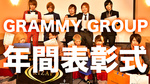 GRAMMY GROUP 年間表彰式
