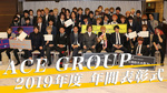 ACE Group 2019年度 年間表彰式
